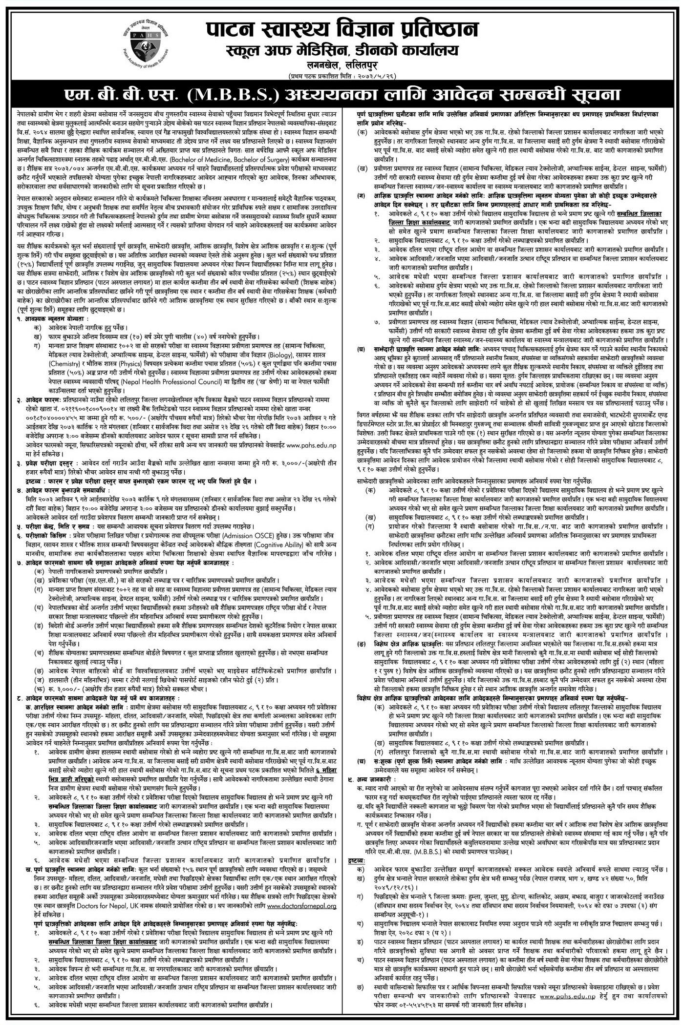MBBS Admissiion Notice 2073