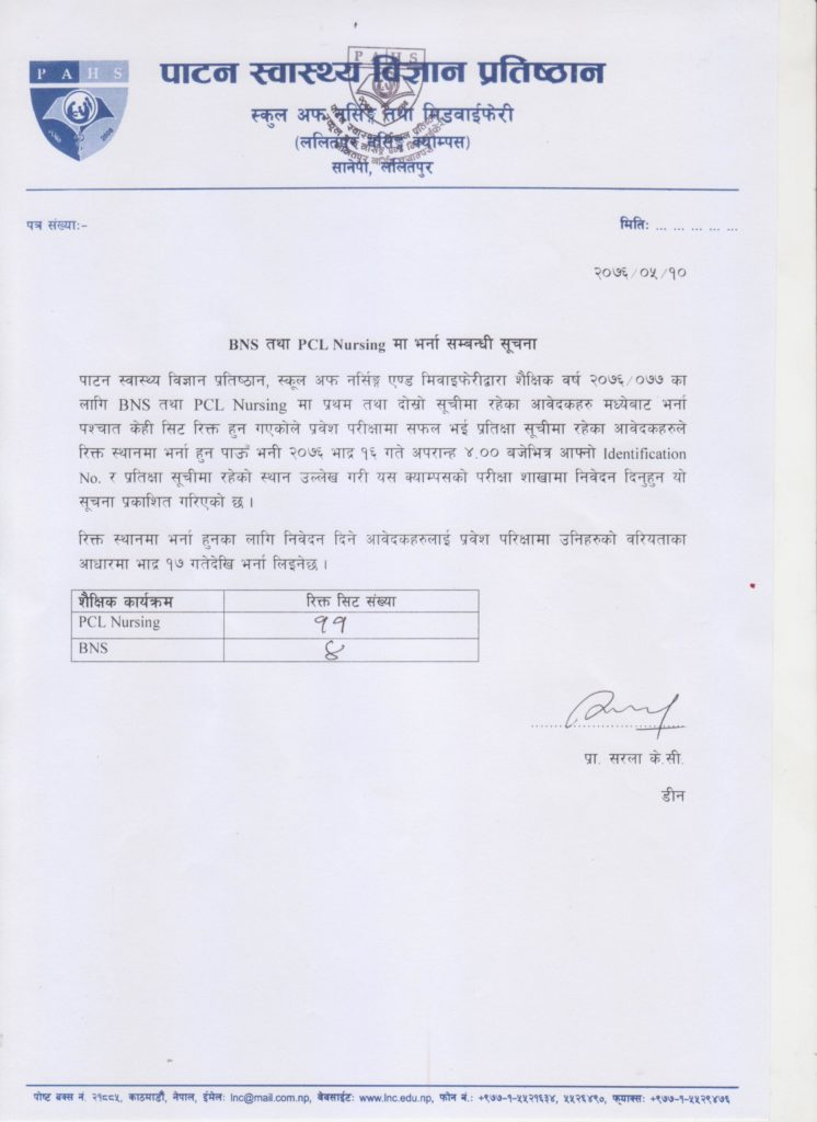 Patan Academy of Health Sciences » BNS PCL ENTRANCE RESULT 2019