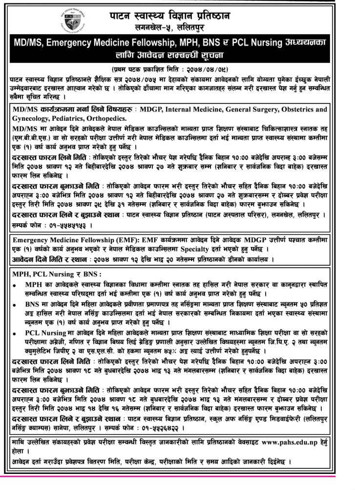 NOTICE- Admission (9Shrawan2074)