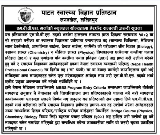 NOTICE- Gorkhapatra (5 July 2017)