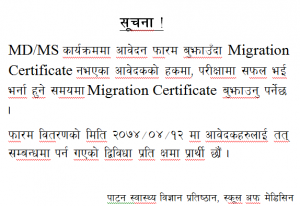 notice for migration cert